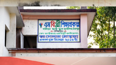 MB3 Education Project (Hajigonj, Chandpur)